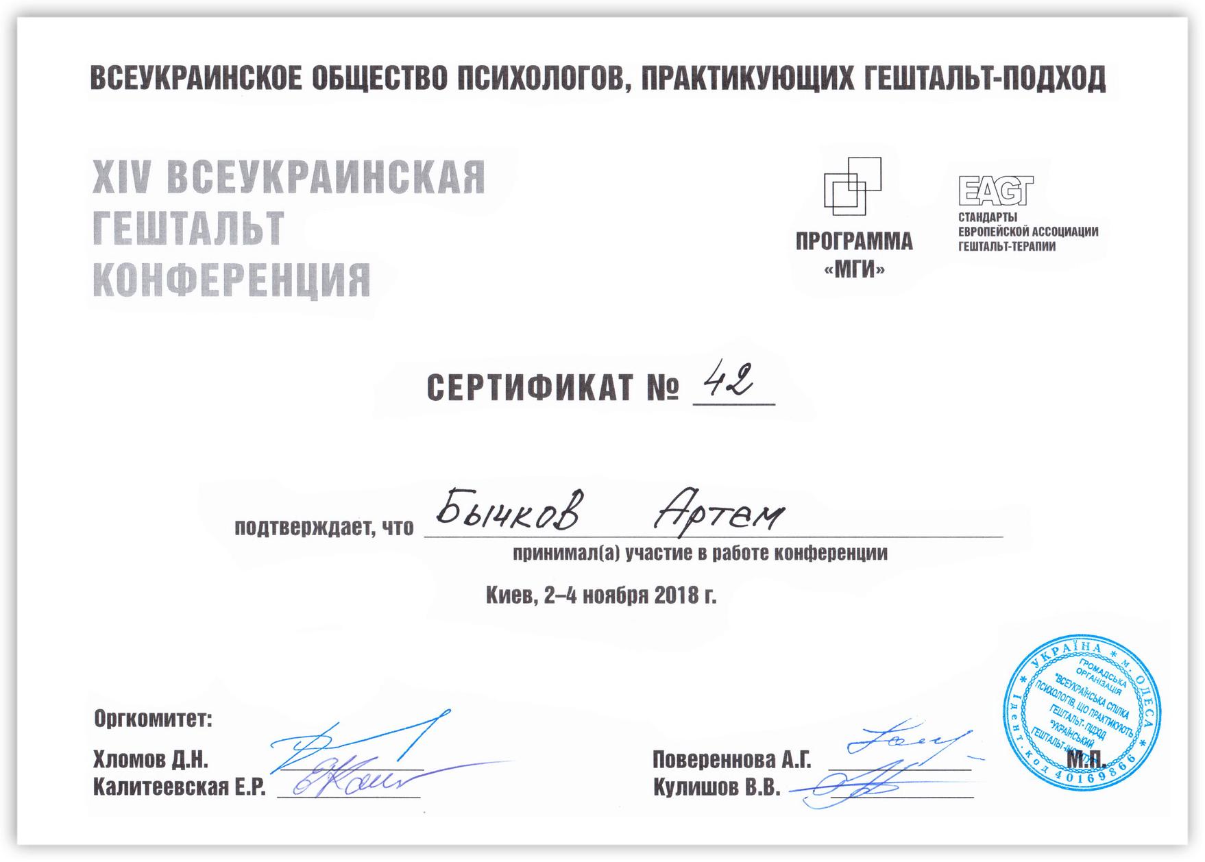 Сертификат участия в Гештальт Конференции 2018