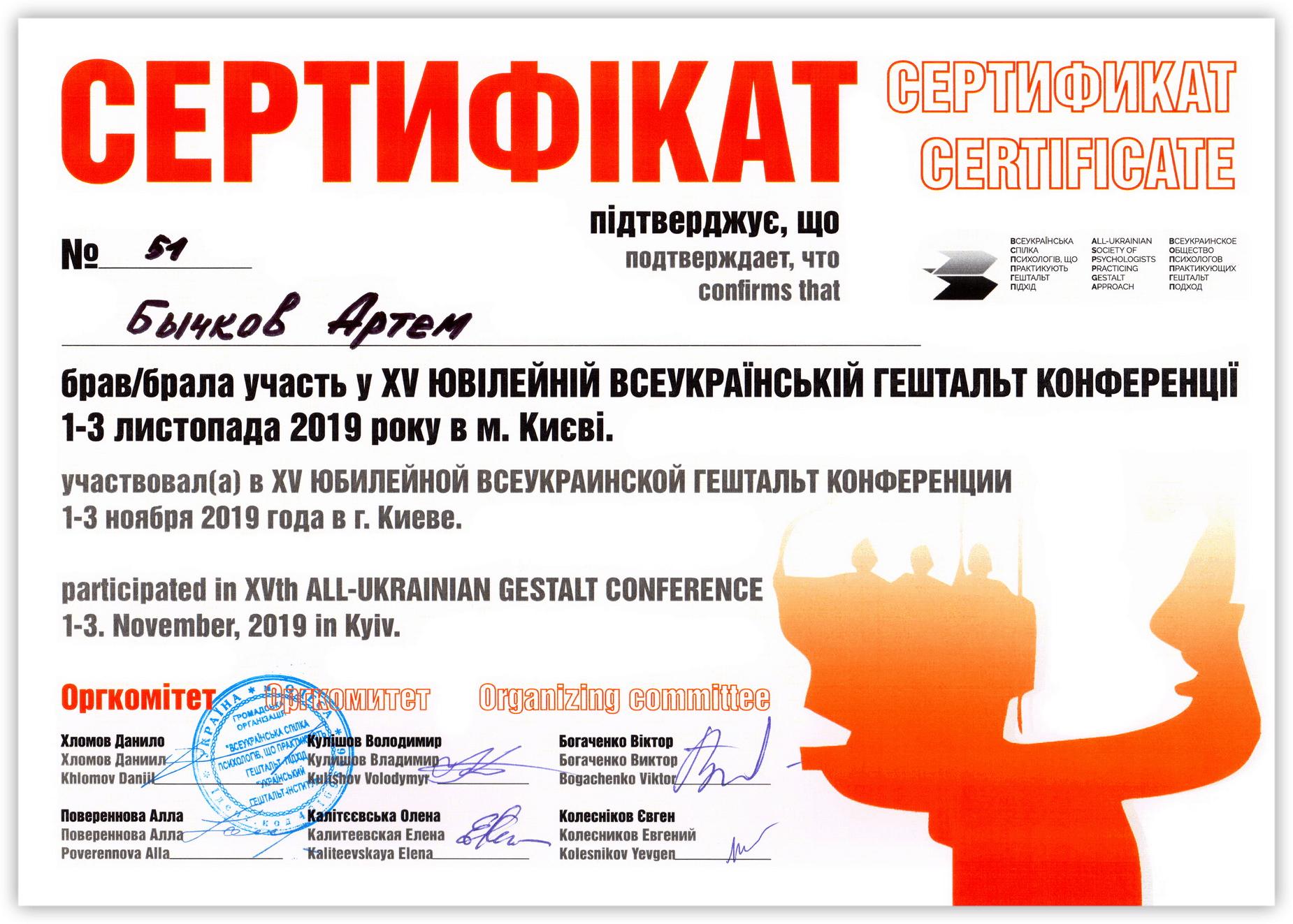 Сертификат участия Гештальт Конференции 2019