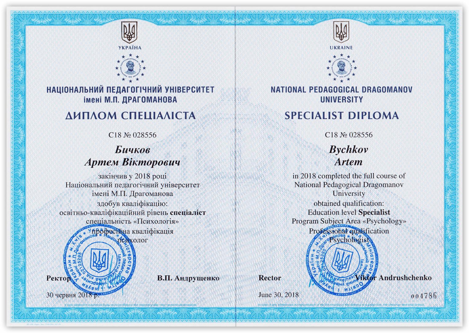 Диплом психолога Артём Бычков