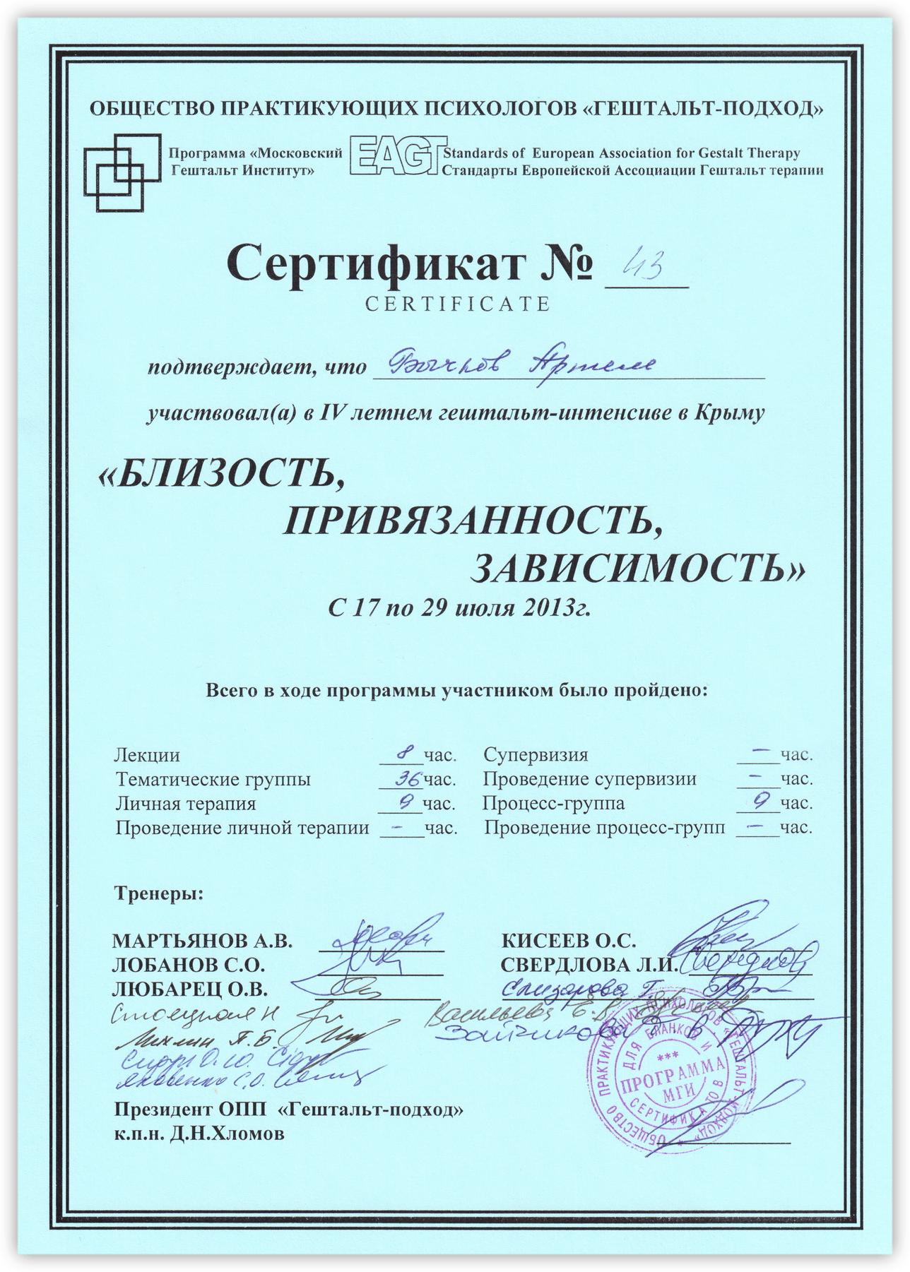 Сертификат гештальт-интенсив Близость, зависимость, привязанность