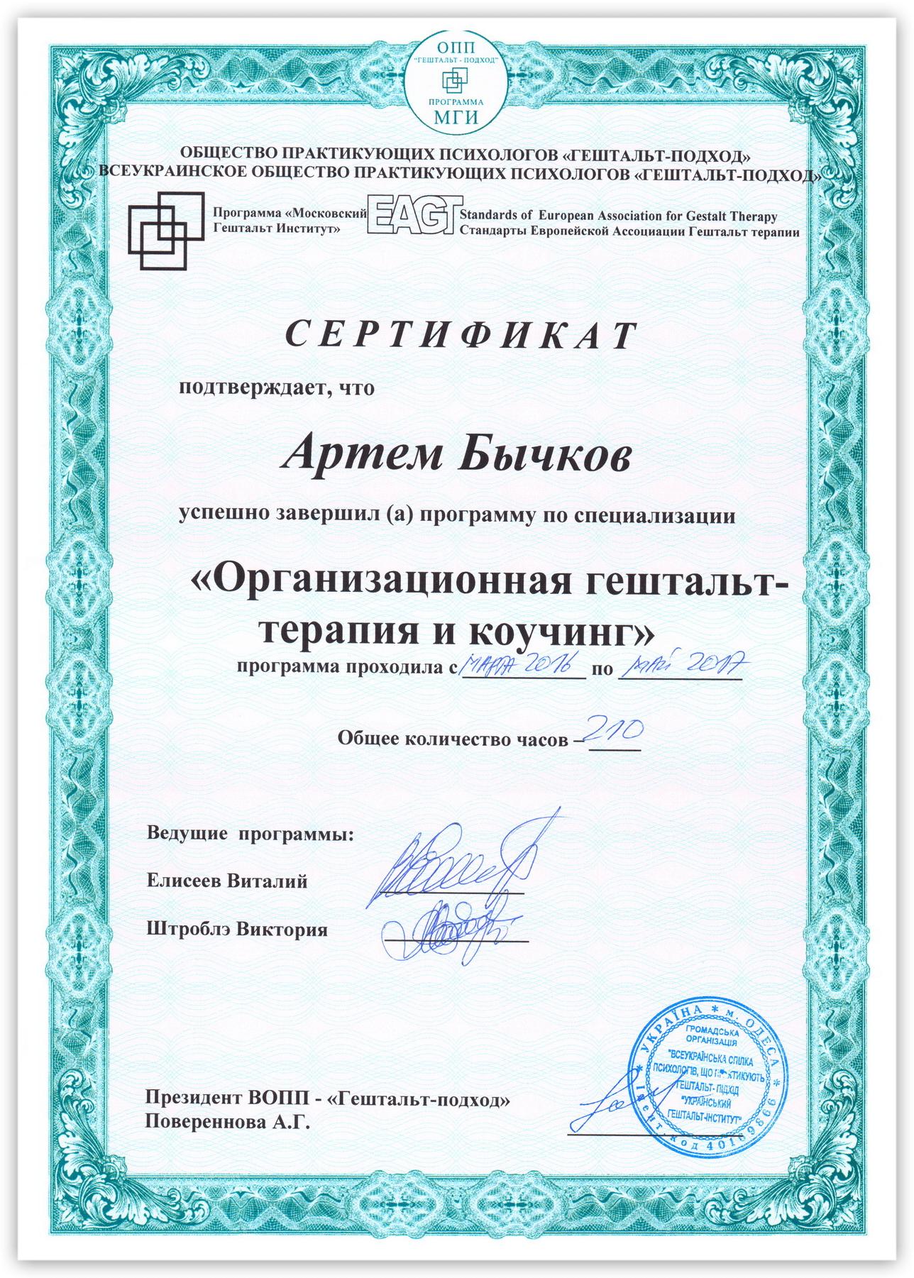 Сертификат специализации Организационная терапия и коучинг