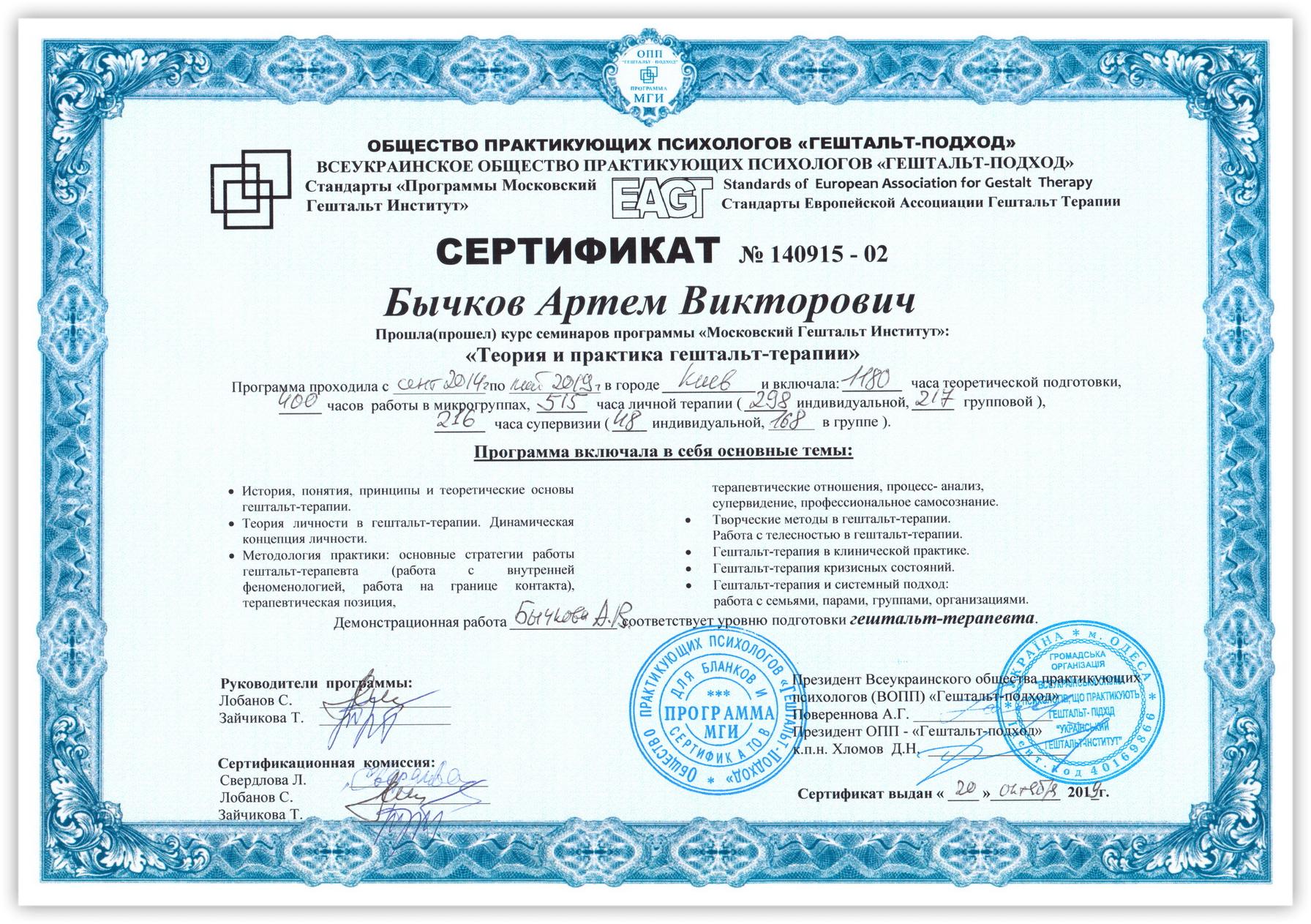 Cертификат ВОПП ГП гештальт-терапевт Артём Бычков