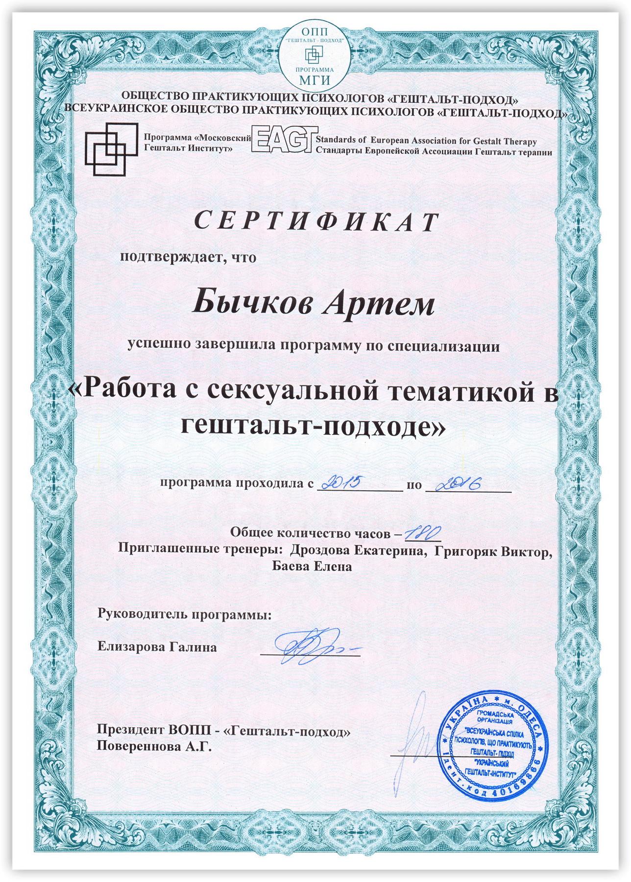Сертификат Работа с сексуальной тематикой в гештальт-подходе