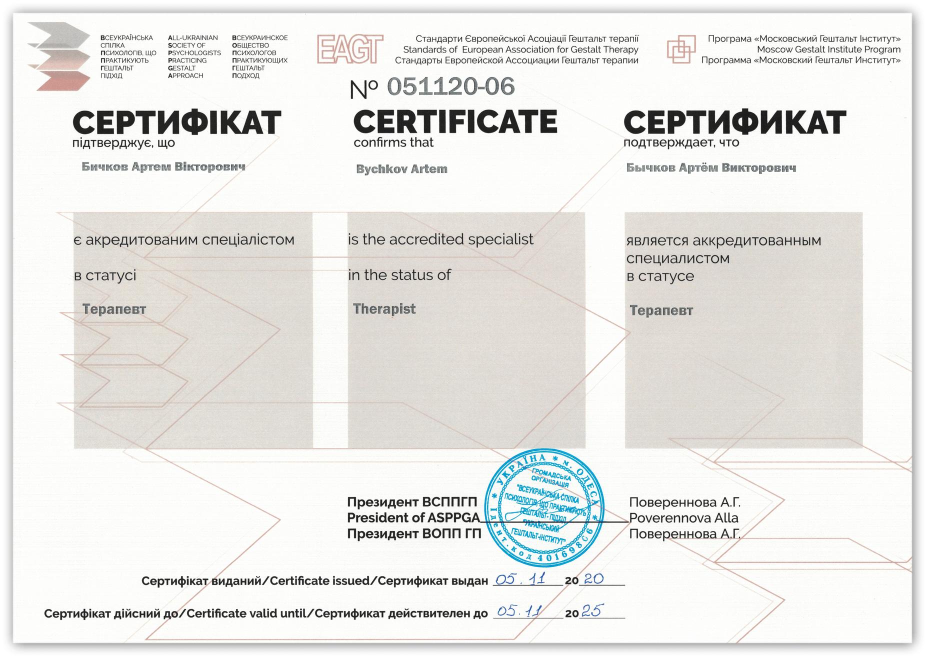 Сертификат об аккредитации Артём Бычков